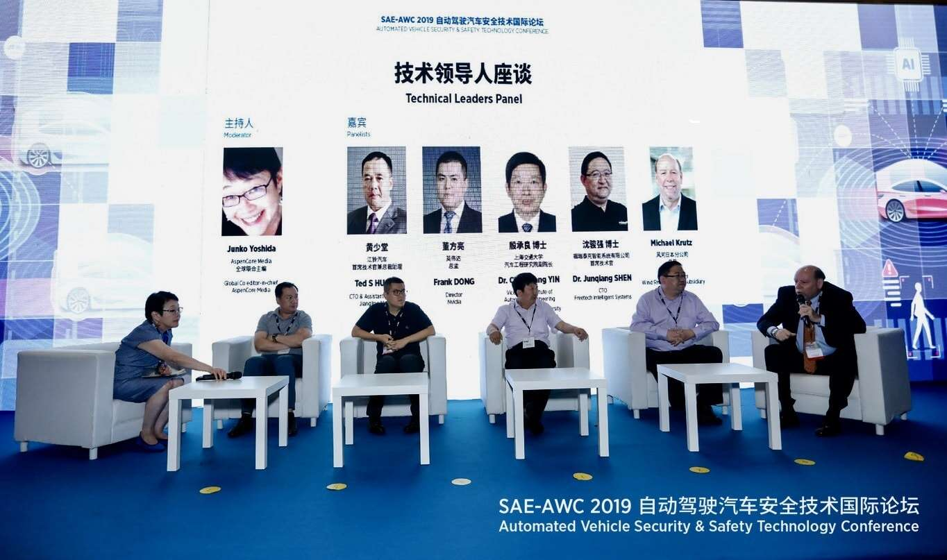 AV System Safety Panel sponsored by SAE China (Photo: SAE China)